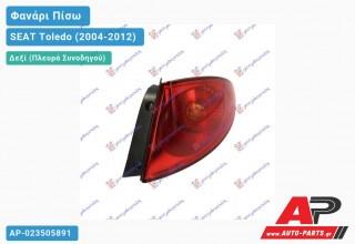 Ανταλλακτικό πίσω φανάρι Δεξί (Πλευρά Συνοδηγού) για SEAT Toledo (2004-2012)