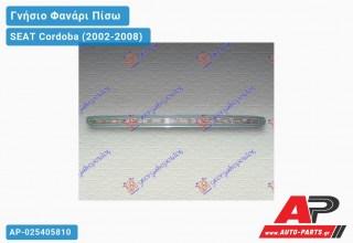 Γνήσιο Φανάρι Πίσω 3ο STOP (MARELLI) SEAT Cordoba (2002-2008)
