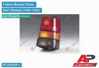 Ανταλλακτικό πίσω φανάρι Δεξί (Πλευρά Συνοδηγού) για SEAT Marbela (1985-1999)