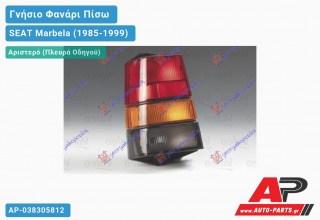 Ανταλλακτικό πίσω φανάρι Αριστερό (Πλευρά Οδηγού) για SEAT Marbela (1985-1999)