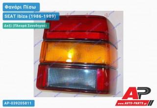 Ανταλλακτικό πίσω φανάρι Δεξί (Πλευρά Συνοδηγού) για SEAT Ibiza (1986-1989)