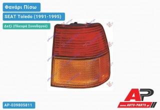 Ανταλλακτικό πίσω φανάρι Δεξί (Πλευρά Συνοδηγού) για SEAT Toledo (1991-1995)
