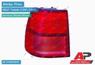 Ανταλλακτικό πίσω φανάρι Αριστερό (Πλευρά Οδηγού) για SEAT Toledo (1991-1995)
