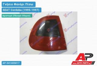 Ανταλλακτικό πίσω φανάρι Αριστερό (Πλευρά Οδηγού) για SEAT Cordoba (1995-1997)