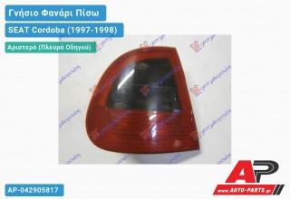 Ανταλλακτικό πίσω φανάρι Αριστερό (Πλευρά Οδηγού) για SEAT Cordoba (1997-1998)