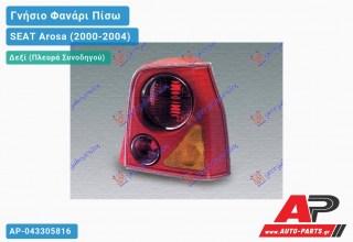 Ανταλλακτικό πίσω φανάρι Δεξί (Πλευρά Συνοδηγού) για SEAT Arosa (2000-2004)