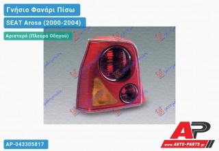Ανταλλακτικό πίσω φανάρι Αριστερό (Πλευρά Οδηγού) για SEAT Arosa (2000-2004)