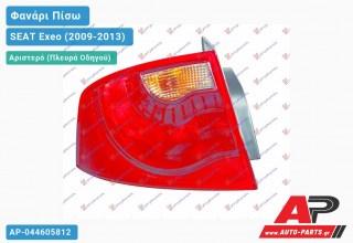 Ανταλλακτικό πίσω φανάρι Αριστερό (Πλευρά Οδηγού) για SEAT Exeo (2009-2013)