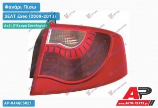 Ανταλλακτικό πίσω φανάρι Δεξί (Πλευρά Συνοδηγού) για SEAT Exeo (2009-2013)