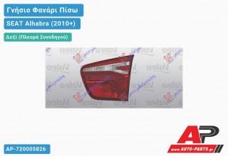 Ανταλλακτικό πίσω φανάρι Δεξί (Πλευρά Συνοδηγού) για SEAT Alhabra (2010+)