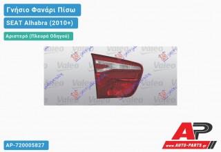 Ανταλλακτικό πίσω φανάρι Αριστερό (Πλευρά Οδηγού) για SEAT Alhabra (2010+)