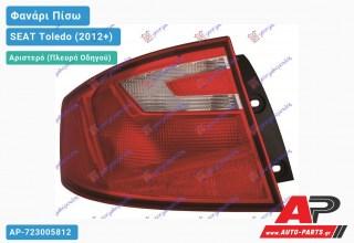 Ανταλλακτικό πίσω φανάρι Αριστερό (Πλευρά Οδηγού) για SEAT Toledo (2012+)