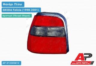 Ανταλλακτικό πίσω φανάρι Αριστερό (Πλευρά Οδηγού) για SKODA Felicia (1998-2001)