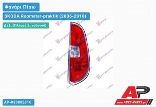Ανταλλακτικό πίσω φανάρι Δεξί (Πλευρά Συνοδηγού) για SKODA Roomster-praktik (2006-2010)
