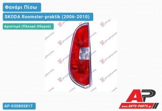 Ανταλλακτικό πίσω φανάρι Αριστερό (Πλευρά Οδηγού) για SKODA Roomster-praktik (2006-2010)