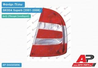 Ανταλλακτικό πίσω φανάρι Δεξί (Πλευρά Συνοδηγού) για SKODA Superb (2001-2008)