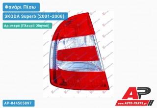 Ανταλλακτικό πίσω φανάρι Αριστερό (Πλευρά Οδηγού) για SKODA Superb (2001-2008)