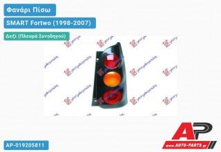 Ανταλλακτικό πίσω φανάρι Δεξί (Πλευρά Συνοδηγού) για SMART Fortwo (1998-2007)