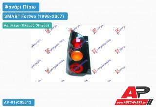 Ανταλλακτικό πίσω φανάρι Αριστερό (Πλευρά Οδηγού) για SMART Fortwo (1998-2007)