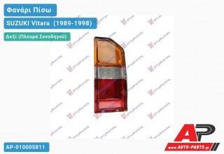 Ανταλλακτικό πίσω φανάρι Δεξί (Πλευρά Συνοδηγού) για SUZUKI Vitara [2θυρο] (1989-1998)