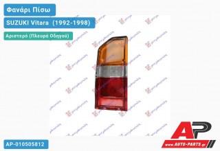Ανταλλακτικό πίσω φανάρι Αριστερό (Πλευρά Οδηγού) για SUZUKI Vitara [4θυρο] (1992-1998)