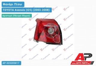 Ανταλλακτικό πίσω φανάρι Αριστερό (Πλευρά Οδηγού) για TOYOTA Avensis (t25) (2003-2008)