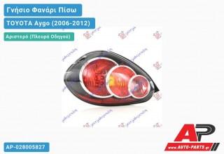 Ανταλλακτικό πίσω φανάρι Αριστερό (Πλευρά Οδηγού) για TOYOTA Aygo (2006-2012)
