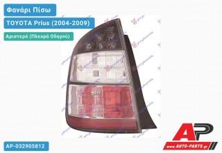 Ανταλλακτικό πίσω φανάρι Αριστερό (Πλευρά Οδηγού) για TOYOTA Prius (2004-2009)