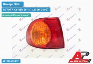 Ανταλλακτικό πίσω φανάρι Αριστερό (Πλευρά Οδηγού) για TOYOTA Corolla (e 11) (2000-2002)