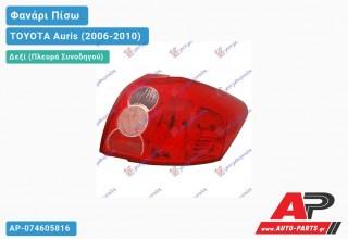 Ανταλλακτικό πίσω φανάρι Δεξί (Πλευρά Συνοδηγού) για TOYOTA Auris (2006-2010)