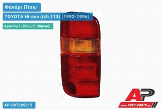 Ανταλλακτικό πίσω φανάρι Αριστερό (Πλευρά Οδηγού) για TOYOTA Hi-ace (rzh 113) (1992-1996)