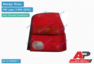 Ανταλλακτικό πίσω φανάρι Δεξί (Πλευρά Συνοδηγού) για VW Lupo (1998-2005)