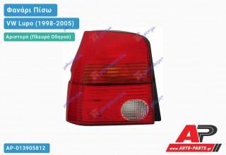 Ανταλλακτικό πίσω φανάρι Αριστερό (Πλευρά Οδηγού) για VW Lupo (1998-2005)