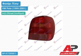 Ανταλλακτικό πίσω φανάρι Δεξί (Πλευρά Συνοδηγού) για VW Polo (1999-2001)