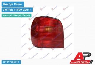 Ανταλλακτικό πίσω φανάρι Αριστερό (Πλευρά Οδηγού) για VW Polo (1999-2001)