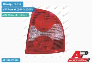 Ανταλλακτικό πίσω φανάρι Δεξί (Πλευρά Συνοδηγού) για VW Passat (2000-2005)