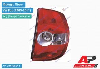 Ανταλλακτικό πίσω φανάρι Δεξί (Πλευρά Συνοδηγού) για VW Fox (2005-2011)
