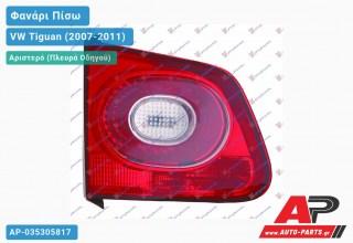 Ανταλλακτικό πίσω φανάρι Αριστερό (Πλευρά Οδηγού) για VW Tiguan (2007-2011)