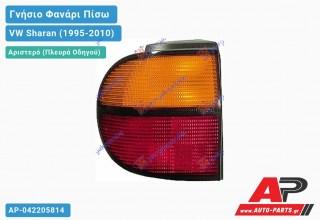 Ανταλλακτικό πίσω φανάρι Αριστερό (Πλευρά Οδηγού) για VW Sharan (1995-2010)