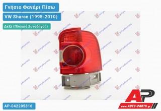 Ανταλλακτικό πίσω φανάρι Δεξί (Πλευρά Συνοδηγού) για VW Sharan (1995-2010)