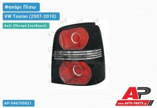 Ανταλλακτικό πίσω φανάρι Δεξί (Πλευρά Συνοδηγού) για VW Touran (2007-2010)