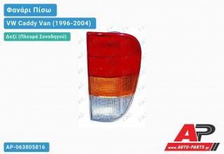 Ανταλλακτικό πίσω φανάρι Δεξί (Πλευρά Συνοδηγού) για VW Caddy Van (1996-2004)