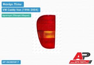 Ανταλλακτικό πίσω φανάρι Αριστερό (Πλευρά Οδηγού) για VW Caddy Van (1996-2004)