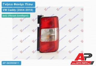 Ανταλλακτικό πίσω φανάρι Δεξί (Πλευρά Συνοδηγού) για VW Caddy (2004-2010)