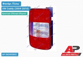 Ανταλλακτικό πίσω φανάρι Αριστερό (Πλευρά Οδηγού) για VW Caddy (2004-2010)