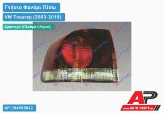 Ανταλλακτικό πίσω φανάρι Αριστερό (Πλευρά Οδηγού) για VW Touareg (2003-2010)