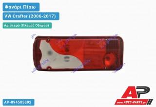 Ανταλλακτικό πίσω φανάρι Αριστερό (Πλευρά Οδηγού) για VW Crafter (2006-2017)
