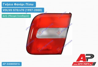 Ανταλλακτικό πίσω φανάρι Δεξί (Πλευρά Συνοδηγού) για VOLVO S70/v70 (1997-2000)