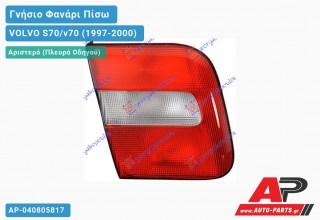 Ανταλλακτικό πίσω φανάρι Αριστερό (Πλευρά Οδηγού) για VOLVO S70/v70 (1997-2000)