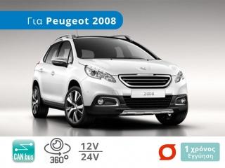 Κιτ Λάμπες Αυτοκινήτου LED με CanBus, για Peugeot 2008 (Μοντ: 2013+) - PEUGEOT (2013-2016)